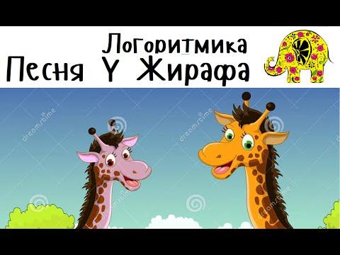 """Детская песенка про Жирафа. """"У жирафа пятна, У слона складки"""". Русские Песни Железновых с движениями"""