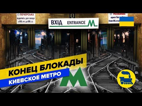 Конец блокады киевского метрополитена