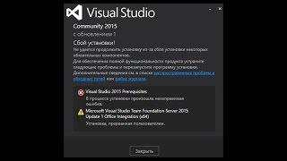 Visual Studio сбой установки - решение(, 2016-01-26T20:08:52.000Z)