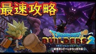 【ドラクエビルダーズ2】最速攻略で破壊神シドーを目指す!