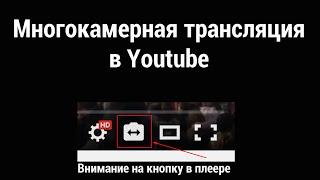 Мультикамерная трансляция в Youtube