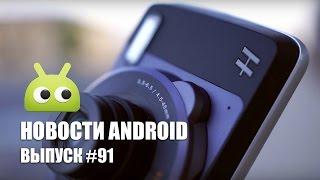 Новости Android: Выпуск #91