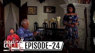 Sudde | Episode 24 - (2019-11-07) | ITN Thumbnail