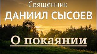 Священник Даниил Сысоев - о покаянии