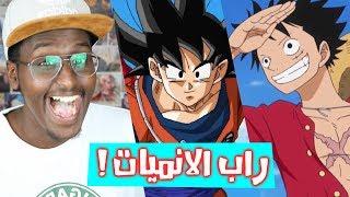ردة فعلي لاغاني راب الانمي العربية !
