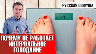 ИНТЕРВАЛЬНОЕ ГОЛОДАНИЕ. Почему не получается похудеть (русская озвучка)