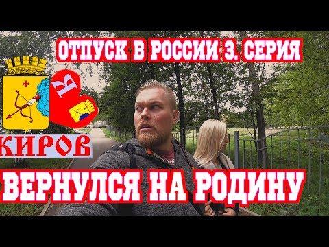Киров спустя 11