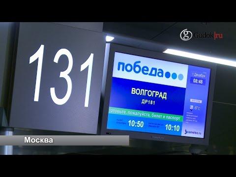 Бюджетный перевозчик «Победа» совершил свой первый рейс