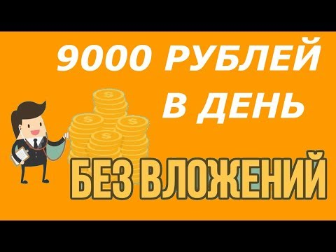 FERMA STORE 2020 Заработок в интернете без вложений от 9000 рублей в день на Аренде Ферм