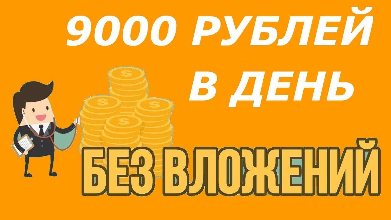 FERMA STORE 2018 Заработок в интернете без вложений от 9000 рублей в день на Аренде Ферм