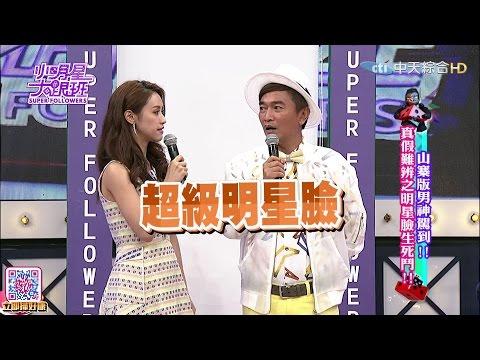 2016.05.25小明星大跟班完整版 山寨版男神駕到! 真假難辨之明星臉生死鬥!