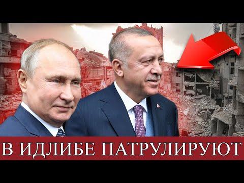 Россия и Турция провели третье совместное патрулирование в сирийском Идлибе