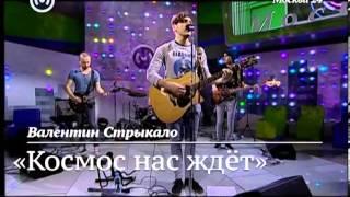 """""""Валентин Стрыкало"""" в программе """"Живой звук"""""""