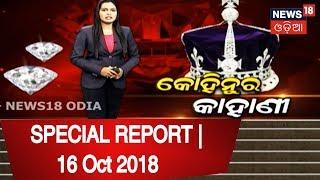 SPECIAL REPORT | କୋହିନୁର କାହାଣୀ | 16 Oct 2018 | News18 Odia