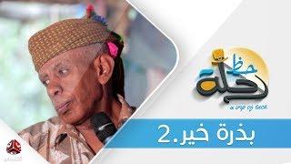 برنامج رحلة حظ | الحلقة  24  -  بذرة خير | تقديم خالد الجبري | يمن شباب