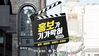 '홍기막 스튜디오'식신 정준하! 광고 감독 정식 데뷔기 대공개