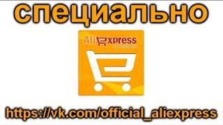 Возврат aliexpress.com(, 2013-10-25T23:55:24.000Z)