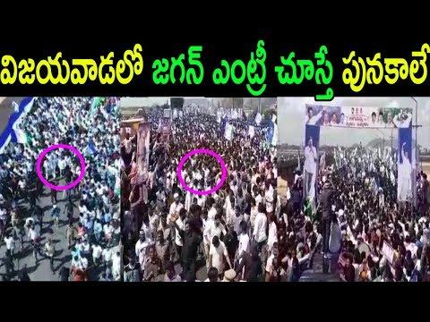 జగన్ ఎంట్రీ చూస్తే పునకాలే YS Jagan Visits Krishna District Entry Fans Drone Visual  Cinema Politics