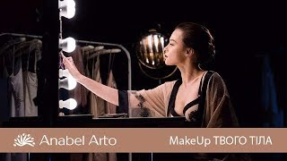 Anabel Arto   Makeup для твого тіла