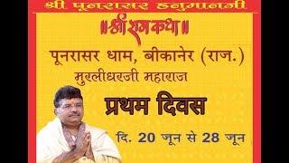 Video Shri Ram Katha By Murlidhar Ji Maharaj - 20 June   Punrasar Dhaam, Bikaner  ( Raj.)  Day 1 download MP3, 3GP, MP4, WEBM, AVI, FLV Juli 2018
