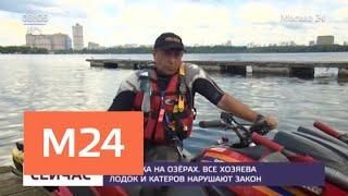 Смотреть видео Как хозяева лодок и катеров нарушают закон - Москва 24 онлайн