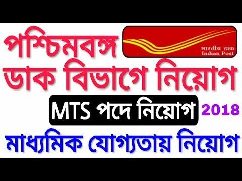 মাধ্যমিক পাসে পশ্চিমবঙ্গ ডাক বিভাগে MTS পদে নিয়োগ |Indian Post MTS Recruitment 2018|