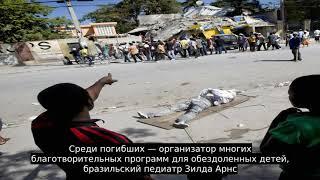 Землетрясение на Гаити (2010)