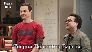 Теория Большого Взрыва 11 сезон 17 серия - Промо с русскими субтитрами