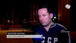 Московский театр показал в Баку спектакль по пьесе азербайджанской писательницы