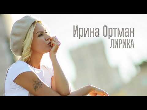 Ирина Ортман / ЛИРИКА / Альбом 2020