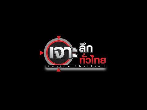 LIVE เจาะลึกทั่วไทย Inside Thailand 13 พ.ค. 64