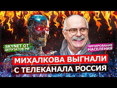 МИХАЛКОВА ВЫГНАЛИ С ТЕЛЕКАНАЛА РОССИЯ / ПРАВИТЕЛЬСТВО РФ ЗАПУСКАЕТ SKYNET