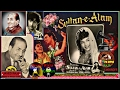 .RAFI SAHAB Film SULTAN E ALAM 1956 Aag Raag Se Aag Laga Do Great Gem My Fav