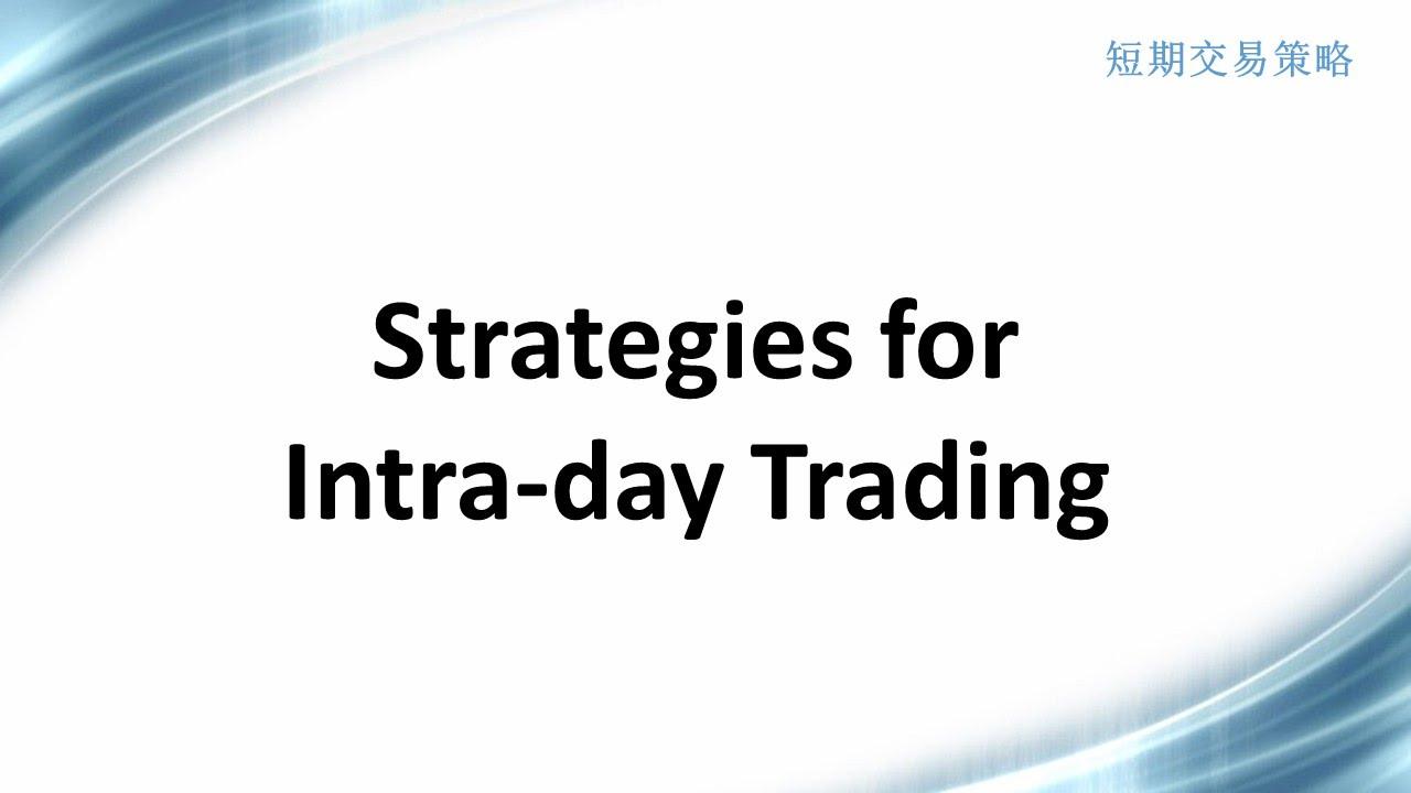 短期交易策略 - 英文课程