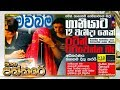 siyatha paththare|eng
