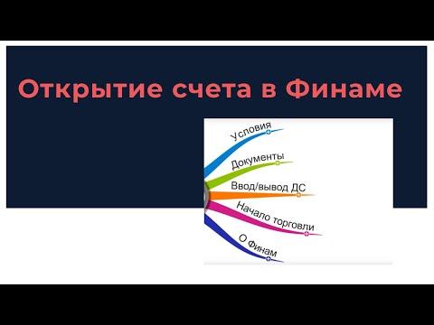 Финам Брокер, открытие счета на Московской Бирже\ что нужно знать \Ответы на вопросы