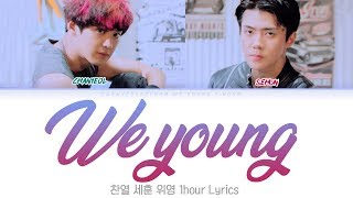 CHANYEOL SEHUN (찬열 세훈) -  WE YOUNG (1 HOUR LYRICS)  [Lyrics Color Coded Han/Rom/Eng/가사]