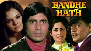 Bandhe Hath Full Movie | Amitabh Bachchan | Mumtaz | Superhit Hindi Movie