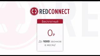 Бесплатная версия обратного звонка до 1000 соединений в месяц - RedConnect Free(RedConnect Free предлагает всем пользователям получать 1000 обратных звонков в месяц совершенно бесплатно! Зареги..., 2015-10-21T13:18:10.000Z)
