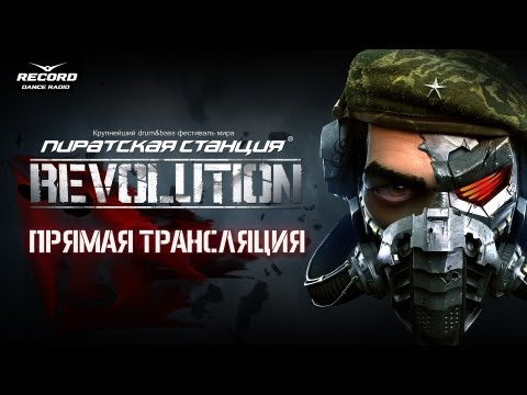 Pirate Station REVOLUTION (запись трансляции 16.02.13)   Radio Record