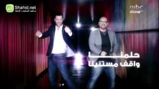 Arab Idol - حلمنا واقف مستنينا