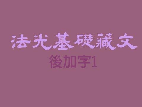 法光春季藏文班--後加字1