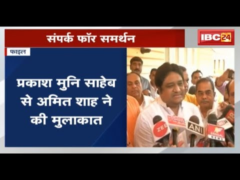 Sampark for Samarthan अभियान के तहत  Prakash Muni Saheb से मिले Amit Shah | देखिए