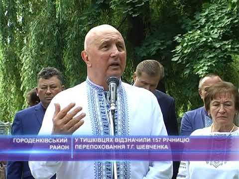 У Тишківцях відзначили 157 річницю перепоховання Т.Г. Шевченка