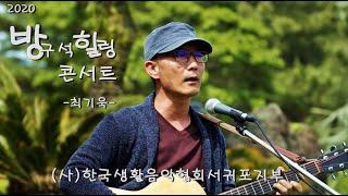 (사)한국생활음악협회서귀포지부-상록수