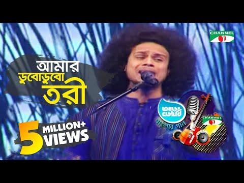 আমার ডুবোডুবো তরি | নাজমুল | Aarong Dairy Channel i Banglar Gaan 2016
