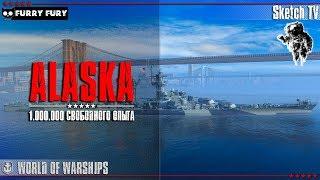 ⚓ ALASKA - ПОЧЁМ? 1.000.000 СВОБОДНОГО ОПЫТА! World of Warships. Sketch TV