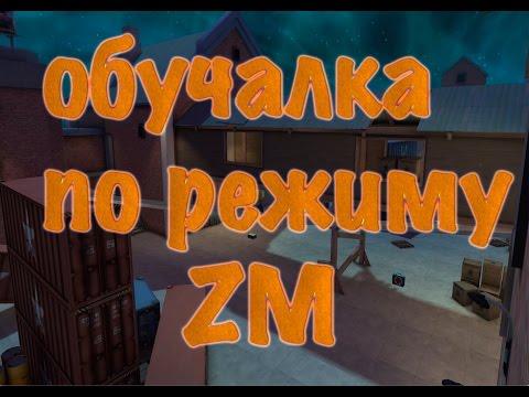 ArtyGame    = Обучалка игры на ZM =   Контра сити