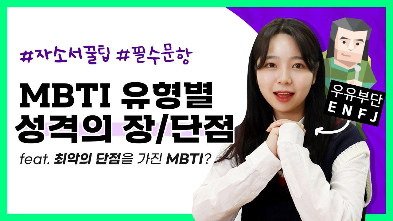 [자소서 필수항목] MBTI로 보는 '성격의 장단점' 작성법|취한언니|에듀윌 취업
