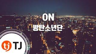 [TJ노래방] ON - 방탄소년단(BTS) / TJ Karaoke